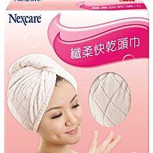 快乾頭巾3M- SPA纖柔快乾頭巾 /不掉棉絮包髮巾/ 減少分叉/免吹髮 /帽型設計/吸水快速
