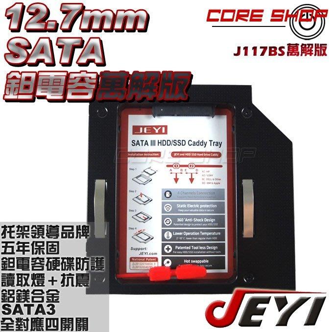 ☆酷銳科技☆佳翼JEYI新品鉭電容SSD萬解12.7mm SATA第二顆硬碟托架/光碟機轉接硬碟J117Bs極黑