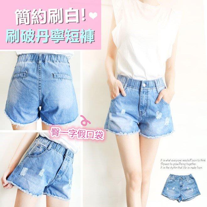 夏日打底短褲 中腰簡約時尚 質感刷破 顯瘦長腿 鬆緊牛仔短褲 【911-385】淺藍色(S~XL)
