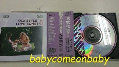 舊CD 英文合輯 OLD STYLE LOVE SONGS 5 老式情歌 5 (附側標) 保存良好99%無刮傷近全新