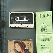 陳盈潔  愛的命運*天要光  華倫唱片二手錄音帶 +歌詞