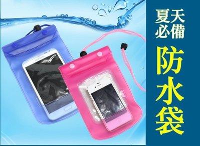 手機防水袋 旅遊 游泳 沙灘 戲水泡溫泉必備 紅米機 HTC one M8 蝴蝶機 Desire816 【HY04】