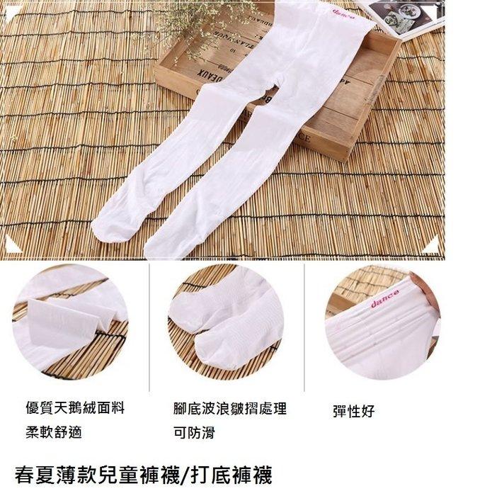 【UIshop】 春夏薄款兒童褲襪/天鵝絨白色褲襪