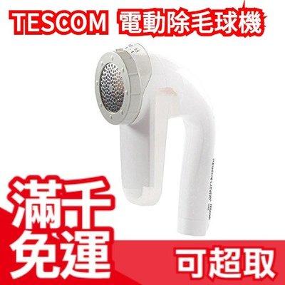 【KD900 充插2用式 國際電壓】日本 TESCOM 電動除毛球機 世界通用 KD778 更新款 ❤JP Plus+