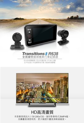 (送32G卡)【皓翔安全館】全視線 R638前後HD高畫質雙鏡頭機車行車記錄器