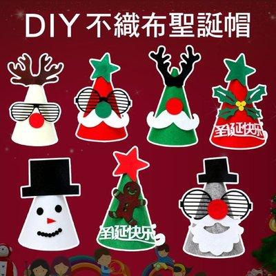 【04586】DIY不織布聖誕尖帽 材料包 聖誕節 聖誕帽 帽子 雪人 麋鹿 親子DIY