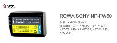【高雄四海】ROWA樂華 副廠電池 for SONY NP-FW50.A7II A7SII A7RII A7系列可用