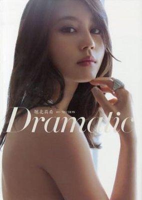 19-301-21-限量書籍-Dramatic 堀北真希-寫真集(已絕版)