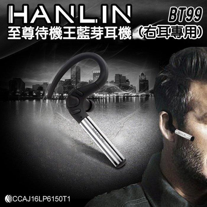 【 全館折扣 】 至尊待機王 藍芽耳機 V4.1+EDR 聲控耳機 DSP降噪耳機 待機20天 HANLIN02BT99