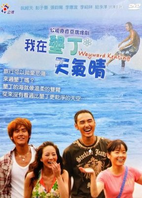 [DVD] - 我在墾丁天氣晴 Wayward Kenting (10DVD) ( 昇龍正版 ) - 預計5/29發行