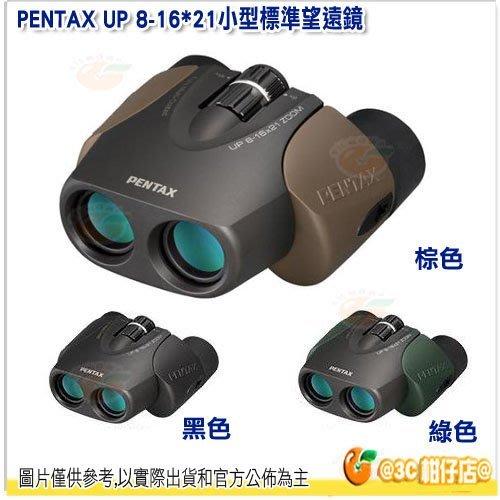 @3C 柑仔店@ PENTAX UP 8-16x21 雙筒 望遠鏡 公司貨 小型 防水 三色 棕 黑 綠