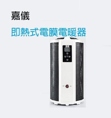 台南家電館-嘉儀 即熱式電膜電暖器 【KEY-D300W/ KEYD300W】