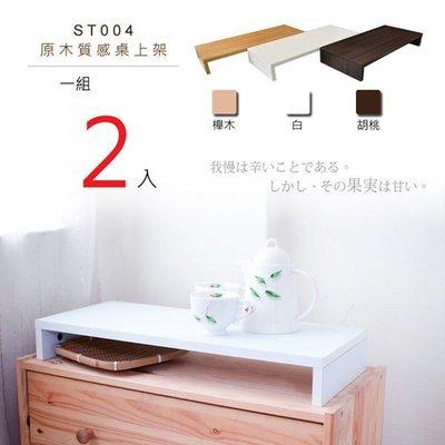 鍵盤架 桌上架 螢幕架 【居家大師】簡約木製桌上架二入-三色 ST004電腦桌書桌鞋櫃茶几桌工作桌螢幕架辦公椅