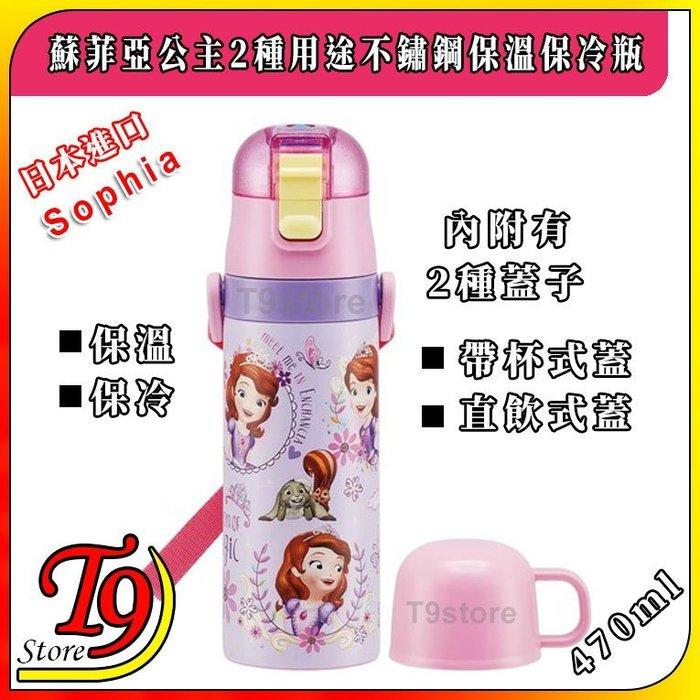 【T9store】日本進口 Sophia (蘇菲亞公主B) 2種用途 帶杯式 直飲式 不鏽鋼保溫保冷瓶 (470ml)