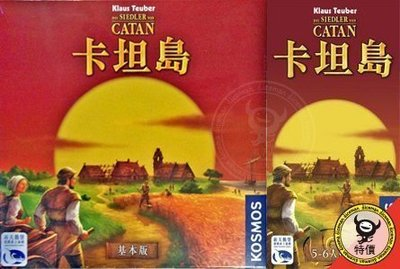 骰子人桌遊-(免運)卡坦島+5-6人擴充 The Settler of Catan +56Player(繁/德)