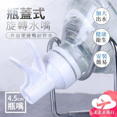 走走去旅行99750【EG628】螺旋口出水嘴 5L簡便式桶裝水飲水機 飲水器 水龍頭 野炊露營