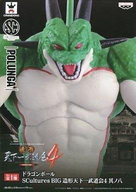 日本正版景品 七龍珠 SCultures BIG 造形天下第一武道會4 其之八 納美克星神龍波倫加 公仔 模型 日本代購