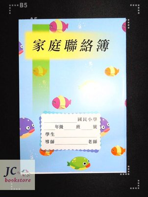 【JC書局】政易 國小 家庭聯絡簿 1B209 (4719870742076) 21x14.9公分