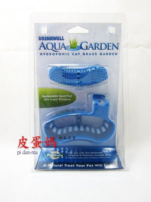 【皮蛋媽的私房貨】FOU0100 Drinkwell 小麥草水耕盒 -飲水器配件