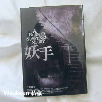 妖手 花想容 A HORROR SUSPENSE STORY 血色天堂作者 魔術恐怖犯罪驚悚懸疑 福隆出版社
