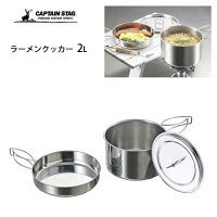 代購現貨  日本製 CAPTAIN STAG不銹鋼3件組拉麵鍋 野營鍋 2L