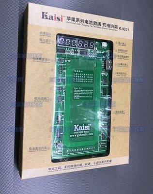 含稅 金卡思 蘋果系列電池激活充電治具 手機維修儀器 充電治具 可顯示電流電壓@3C當舖@#IP100
