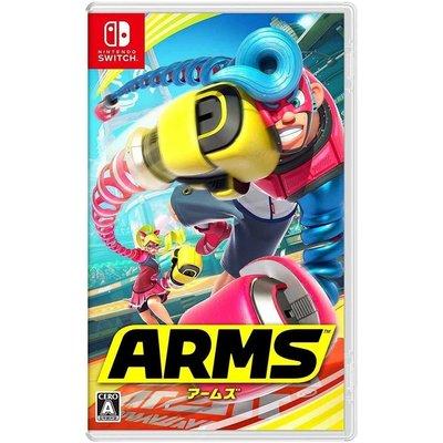 ◮林口歡樂谷◮  Switch NS 神臂鬥士 ARMS 亞版 可更新繁體中文