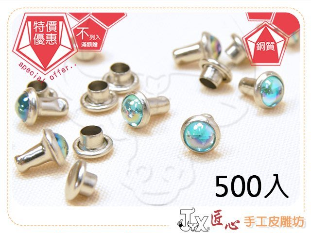 ☆匠心手工皮雕坊☆ 6mm海洋藍裝飾釦(銀)500入(A40621-5)  /鉚釘 DIY 拼布 皮革 五金材料