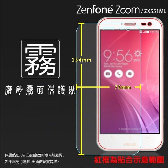 霧面螢幕保護貼 ASUS ZenFone Zoom ZX551ML Z00XS (白機專用) 保護膜 霧貼 霧面貼 軟性