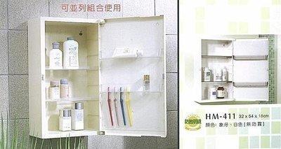 [巨光]『免運宅配』華冠牌HM-411台製鏡櫃-ABS塑膠儲物櫃附鏡(無防霧)32cm-白色/ 牙色 公司貨 台中市