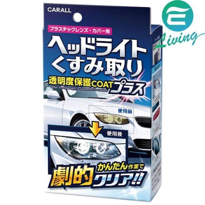 【易油網】CARALL 燈殼亮光復原劑 2070