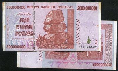 ZIMBABWE(辛巴威50億紙幣),P84 ,5-BILLION,2008,品相美VF x10張量販