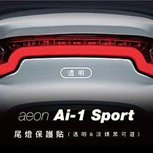 aeon Ai-1 Sport 尾燈 保護貼 (淡燻黑 透明)