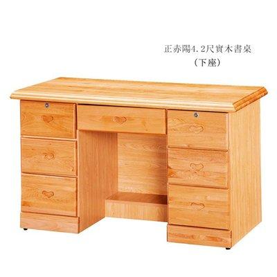 【在地人傢俱】20 簡單購-正赤陽實木4.2尺愛心書桌/ 電腦桌-下座 LC401-3 桃園市