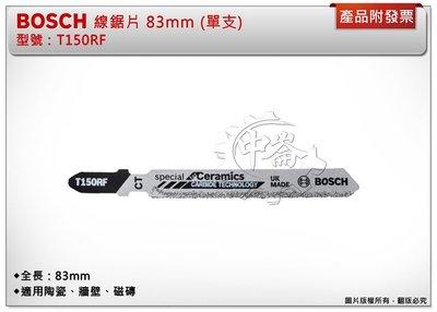 *中崙五金【附發票】BOSCH 博世 線鋸片 T150RF 83mm 磁磚切割線鋸片 (單支)