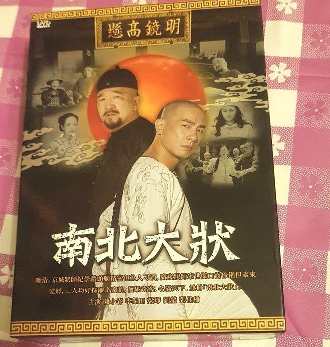 南北大狀DVD
