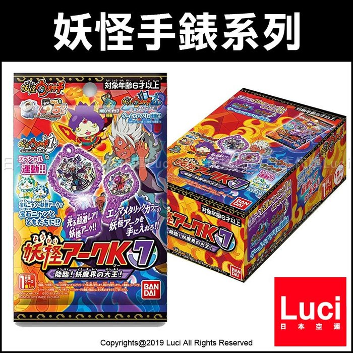 妖怪鑰匙 K7 妖魔界大王 第7彈 BOX 盒裝 妖怪手錶 萬代 日版 BANDAI LUCI日本代購