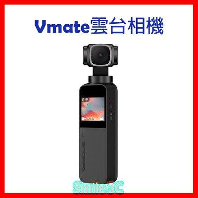 【台灣保固送保護貼】Snoppa Vmate雲台相機S191 手持口袋雲台穩定器 VLOG 平衡器 三軸穩定器基隆可自取