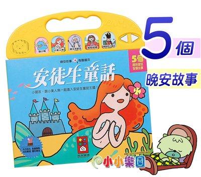 *小小樂園*風車圖書 安徒生童話 晚安故事有聲繪本,5個趣味童話智慧故事,享受最歡樂的晚安故事時光!