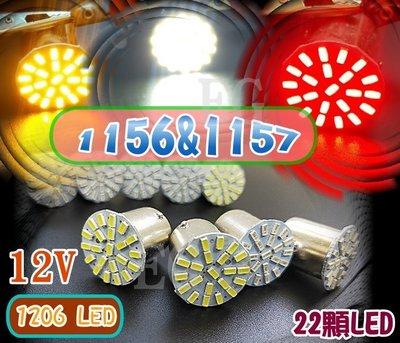 G7G13 1156 1157 1206 SMD LED 車燈 22燈 方向燈 尾燈 煞車燈 定位燈 汽車轉向燈