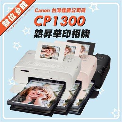 【全新盒裝【內附54張相紙【台灣佳能公司貨】Canon SELPHY CP1300 熱昇華印相機 相印機 相片印表機