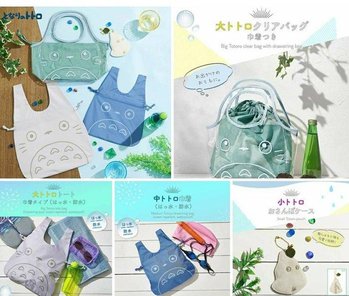 日本郵便局 2020 夏季限定聯名龍貓手提包透明包