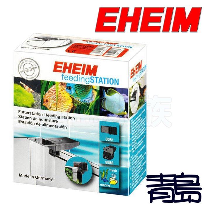 Y。。。青島水族。。。4001020德國EHEIM--飼料餵食站/餵食環/餵食框/投餌器/餵食管