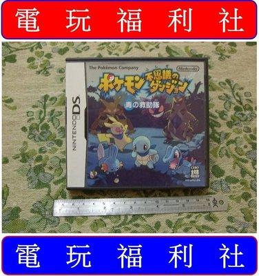 現貨『懷舊電玩食堂』《日本原版、盒裝、3DS可玩》【NDS】神奇寶貝 精靈寶可夢 不可思議的迷宮 青之救助隊 藍色救難隊