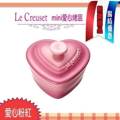 Le Creuset 陶瓷 mini愛心烤盅 愛心粉  烤盅 300ml (大容量)  附禮盒