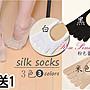 買6送1【RosePink】蠶絲 透氣舒適五指襪 隱...