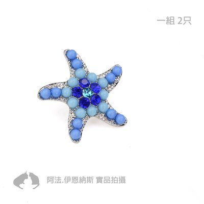 QWQ夾腳拖扣飾 海洋之星 藍銀~阿法.伊恩納斯 拖鞋打洞 裝飾 DIY手作 製飾品品牌 販售中