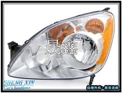 《晟鑫》全新 HONDA 本田 CRV 2.5代 2005 2006年 原廠樣式 晶鑽 黃片 大燈 單一邊價格