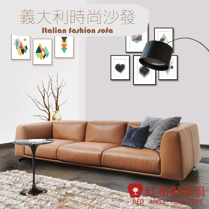 [紅蘋果傢俱] SYF-023義式沙發(可訂製 牛皮沙發 布沙發 123人位 L型) 簡約沙發 時尚沙發 現代沙發