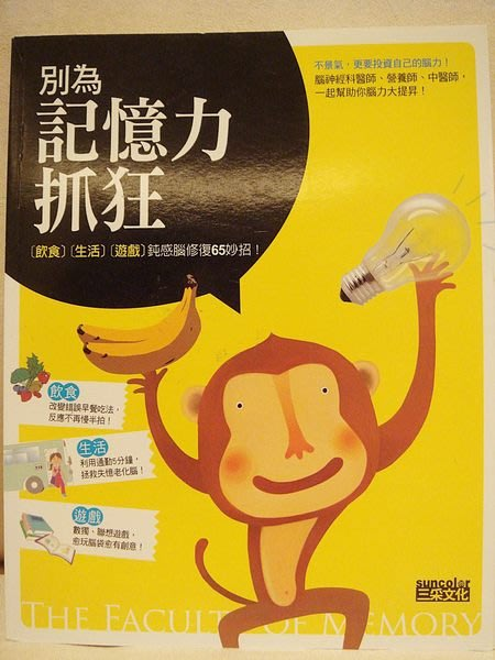 破盤清倉大降價!全新書【別為記憶力抓狂】,低價起標無底價!免運費!